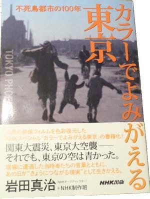 カラーでよみがえる東京-不死鳥都市の100年